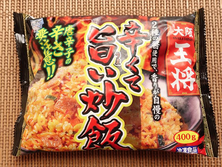 大阪王将の辛くて旨い炒飯(冷凍食品)