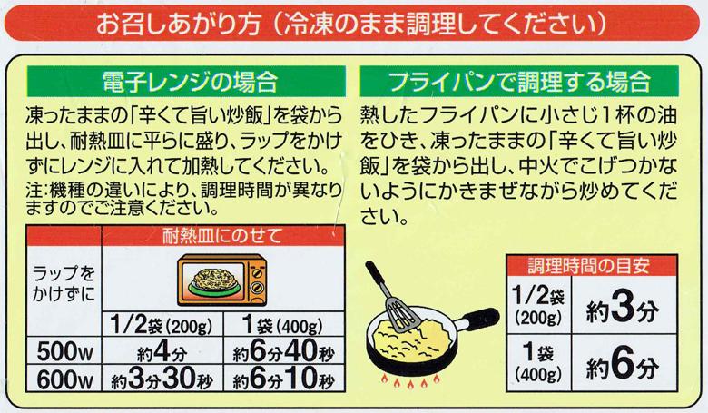大阪王将の辛くて旨い炒飯のつくり方