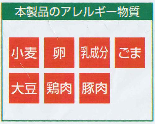 大阪王将の辛くて旨い炒飯のアレルギー表示