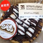 セブンカフェのスモアタルト(マシュマロ&チョコ)