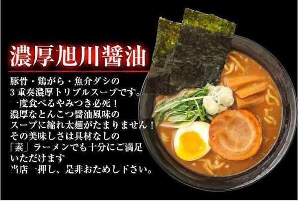 濃厚旭川醤油