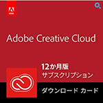 Adobe Creative Cloudコンプリート