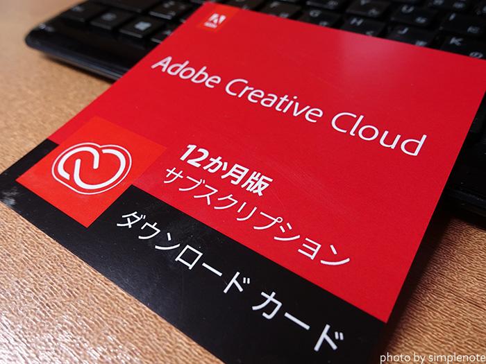 Adobe Creative Cloudコンプリートのダウンロードカード